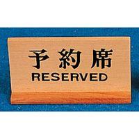 ヤマコー 木製 長角 予約席 150×H83(48305) 2474300 (取寄品)