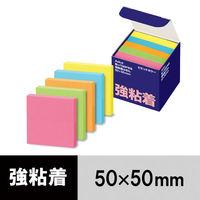 アスクル 強粘着ふせん 50×50mm ビビッドカラー 1セット(50冊:5冊入×10箱)