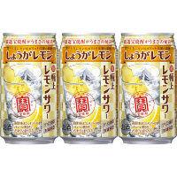 宝酒造 寳「極上レモンサワー」<しょうがレモン> × 3缶