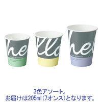 紙コップ グリーティング 205ml(7オンス)1セット(500個:50個入×10袋) 日本デキシー