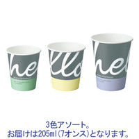 紙コップ グリーティング 205ml(7オンス)1箱(1500個:50個入×30袋) 日本デキシー