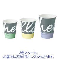 紙コップ グリーティング 275ml(9オンス) 1セット(500個:50個入×10袋) 日本デキシー