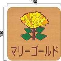 フジタ 平付型木製サイン FW150R 486マリーゴールド 23-1605(直送品)