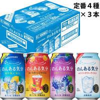 サントリー のんある気分12缶アソート(4種×3本セット)【EC・宅配限定】 1箱