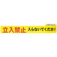 積水成型工業 標識テープ 立入禁止 幅70mm×50m巻 /BER50H 1巻