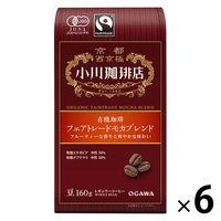 【コーヒー豆】小川珈琲 有機珈琲フェアトレードモカブレンド豆 1セット(170g×6袋)