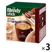 味の素AGF ブレンディ スティック カフェオレ 大人のほろにが 1セット(300本:100本入×3箱)