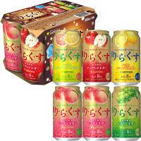 サッポロビール りらくす5種アソート6缶パック(飲み比べセット) 1セット