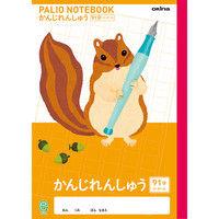 オキナ パリオノート GD18 1セット(10冊)(直送品)