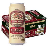 キリン クラシックラガー500ml×24缶【ビール】