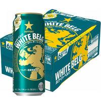 サッポロ ホワイトベルグ500ml缶×24缶【ビール】