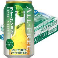 ノンアルコールビール オールフリー ライムショット 350ml 24缶