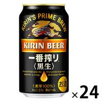 キリン一番搾り〈黒生〉 350ml   24缶【ビール】