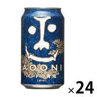 インドの青鬼 350ml×24缶【ビール】