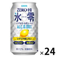 ゼロハイ 氷零 シチリア産レモン 350ml 1パック(24本入)