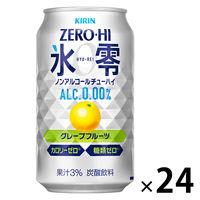 ゼロハイ 氷零 グレープフルーツ 350ml 1パック(24本入)
