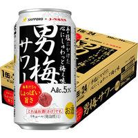 サッポロ 男梅サワー 350ml×24缶