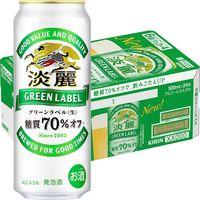 キリン 淡麗グリーンラベル 500ml 1箱(24缶入)