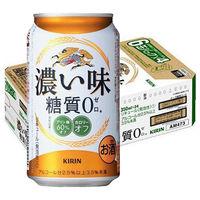 キリン 濃い味<糖質0> 350ml 1箱(24缶入)