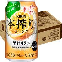 キリン 本搾りチューハイ <オレンジ> 350ml×24缶