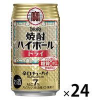 宝 焼酎ハイボール ドライ 350ml×24缶