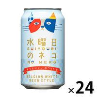 ヤッホーブルーイング 水曜日のネコ 350ml 1箱(24缶入) 【発泡酒】