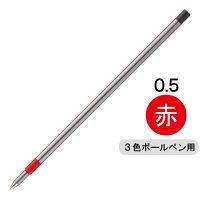 ボールペン替芯 ユニボールRE アールイー 多色用 0.5mm 中字 レッド 赤 5本 URR10305.15 三菱鉛筆uni 195-3035