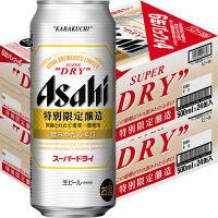 アサヒビール アサヒスーパードライ 澄みわたる辛口 500ml × 48缶