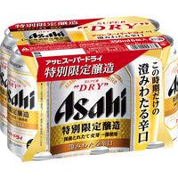 アサヒビール アサヒスーパードライ 澄みわたる辛口 350ml × 6缶