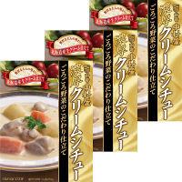 新宿中村屋 濃厚クリームシチュー ごろごろ野菜のこだわり仕立て 1セット(3個)
