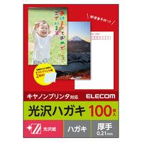 ELECOM ハガキ用紙/光沢/厚手/キヤノン用/100枚 EJH-CGNH100 1個(100枚入) (直送品)