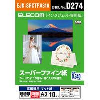 ELECOM スーパーファイン紙/高画質用/超特厚/両面/A3/10枚 EJK-SRCTPA310 1個(10枚入) (直送品)