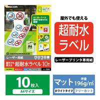 カラーレーザー用紙 フリーラベル ノーカット マット ホワイト 196g/m2 A4 ELK-TFM10 エレコム 1個(10シート入)(直送品)