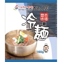 ハッピー食品 冷麺 麺160g 4571454890203 60個(直送品)