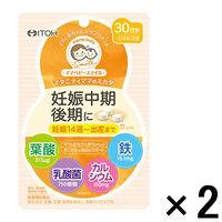 井藤漢方製薬 ママベビースマイル 中期後期 1セット(120粒×2個) サプリメント