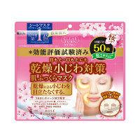 【数量限定】クリアターン 肌ふっくらマスク 桜の香り 50枚入 コーセーコスメポート