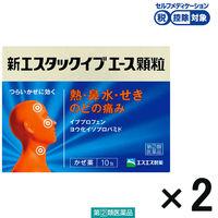 エスエス製薬 新エスタックイブエース顆粒 1セット 20包:10包×2