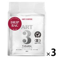 アートコーヒー ART3 コロンビア オーガニック 1セット(24袋:8袋×3パック)