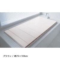 Ag抗菌折り畳み風呂フタ 日本製 ブラウン 約75×109cm 1個 ベルメゾン
