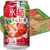 キリンビール キリン 氷結 静岡産きらぴ香 350ml × 24缶