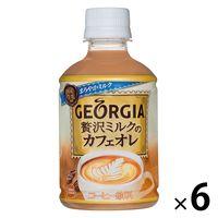 コカ・コーラ ジョージア 贅沢カフェラテ 280ml 1セット(6本)