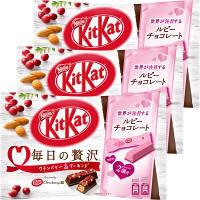 ネスレ日本 キットカット 毎日の贅沢+ショコラトリー サブリムルビー 2個付 1セット(3袋)