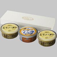 町村農場 町村農場バター3個セット BBH 1セット(2種)(直送品)