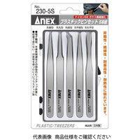 兼古製作所 ANEX NO.230-5S プラスチックピンセット 5本組 1組 (直送品)