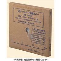 日動電工 ウレタン防護カバー UBK22 1セット(2個) (直送品)