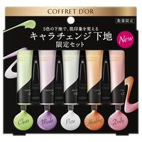 【数量限定】COFFRET DOR(コフレドール) カラースキンプライマーUV リミデットセットa Kanebo(カネボウ)
