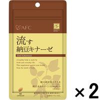 AFC(エーエフシー) ハートフルシリーズ 流す納豆キナーゼ 30日分(60粒)×2袋セット サプリメント