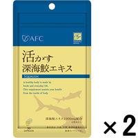 AFC(エーエフシー) ハートフルシリーズ 活かす深海鮫エキス 15日分(30粒)×2袋セット サプリメント