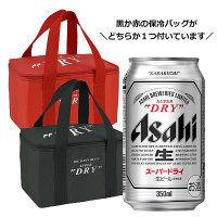【オリジナル保冷バッグのおまけ付】アサヒビール アサヒ スーパードライ 350ml×6缶