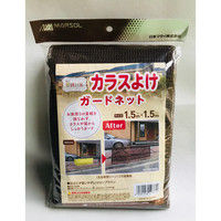 日本マタイ カラスよけ ガードネット 1.5×1.5m 4mm角目 マロンブラウン CROW-NET-1515 BRN 1セット(6枚)(直送品)